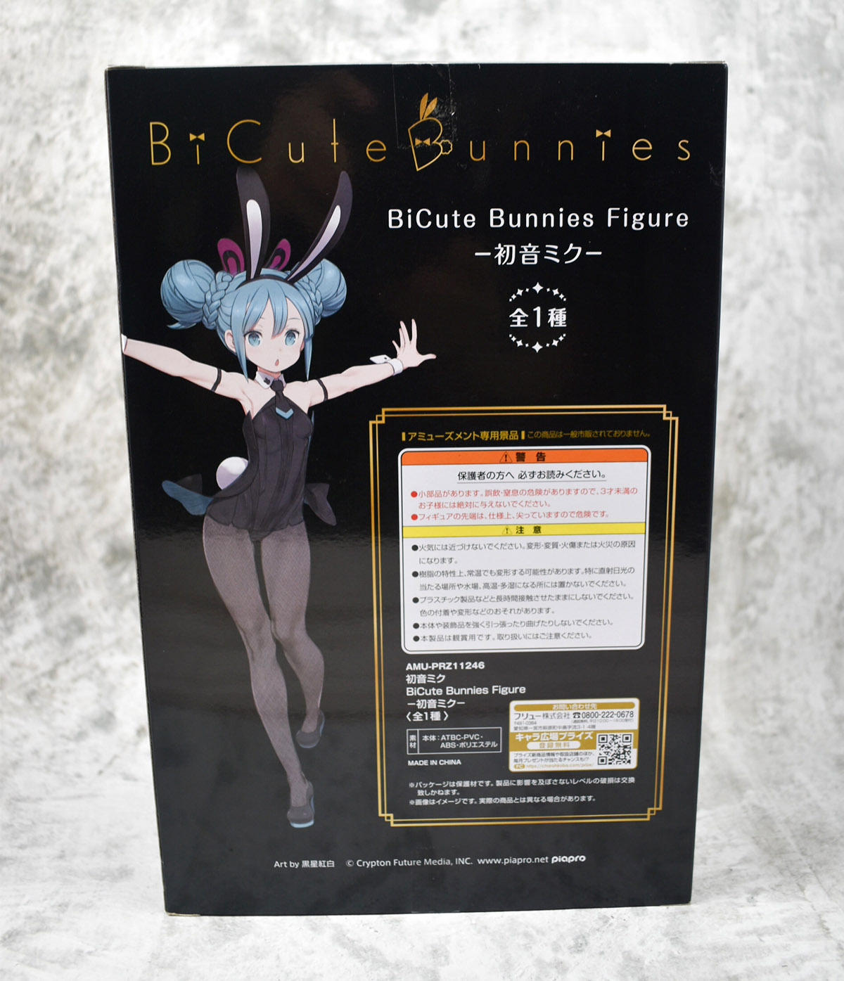 BiCute Bunnies Figure-初音ミク- 黒星紅白 フィギュアレビュー 箱裏面